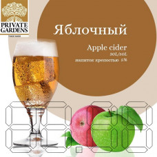 Сидр Приват гарденс яблочный