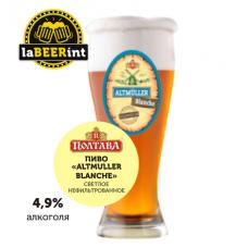 Пиво «ALTMULLER BLANCHE»(АльтМюллер Бланш) Светлое Нефильтрованное