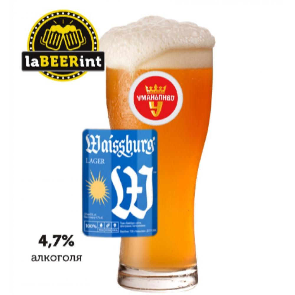 Разливное пиво Вайсбург (WAISSBURG)