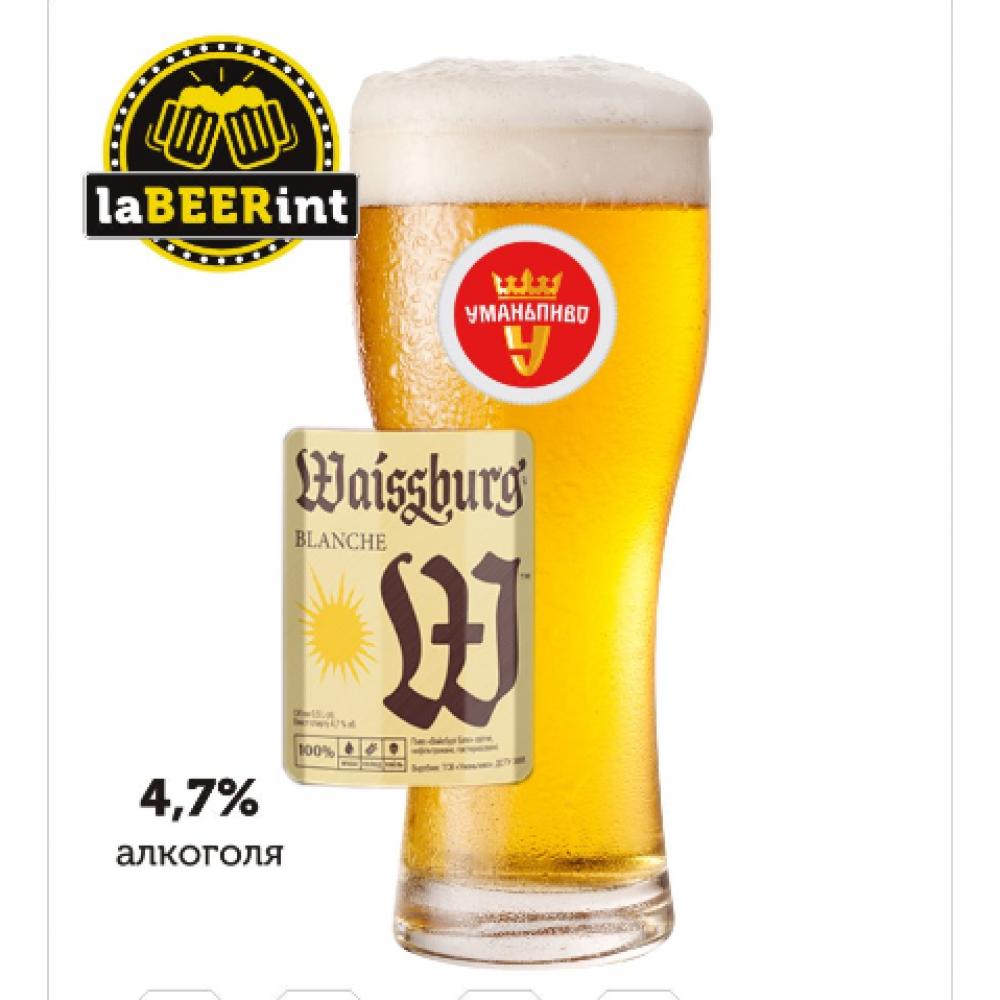 Пиво Вайсбург Бланш Нефильтрованное на разлив