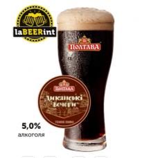 Пиво Диканьские вечера темное