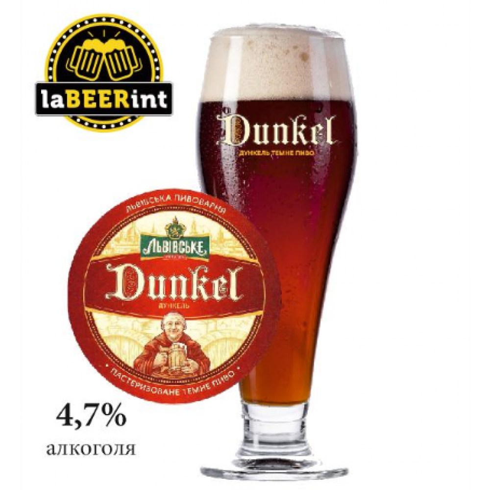 Пиво ДУНКЕЛЬ темное на разлив