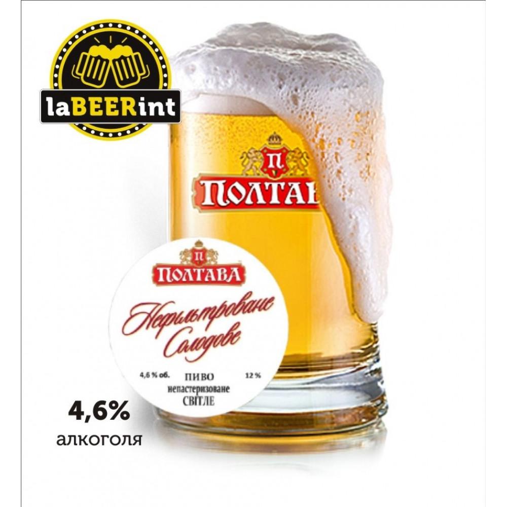 Пиво Нефильтрованное Солодовое