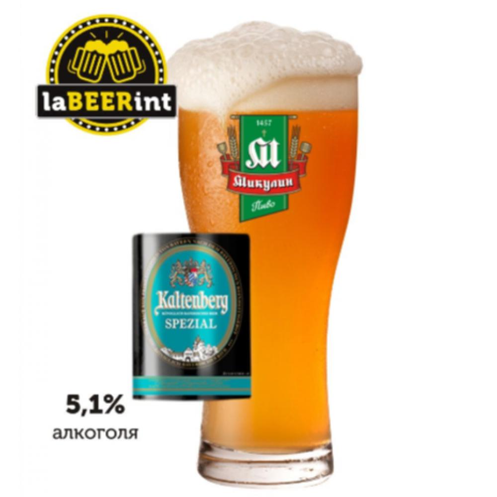 Пиво Kaltenberg Spezial (Кальтенберг спешл) светлое на разлив