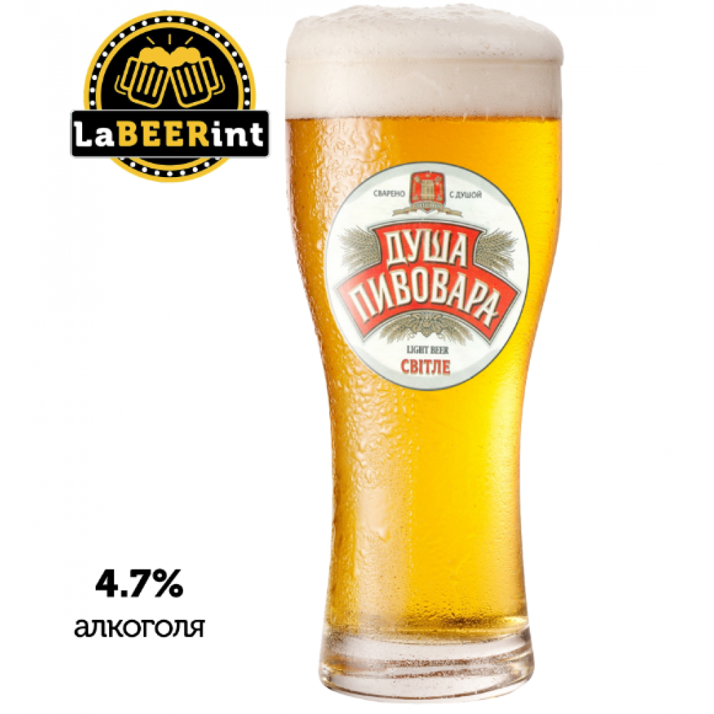 Разливное светлое пиво Душа Пивовара